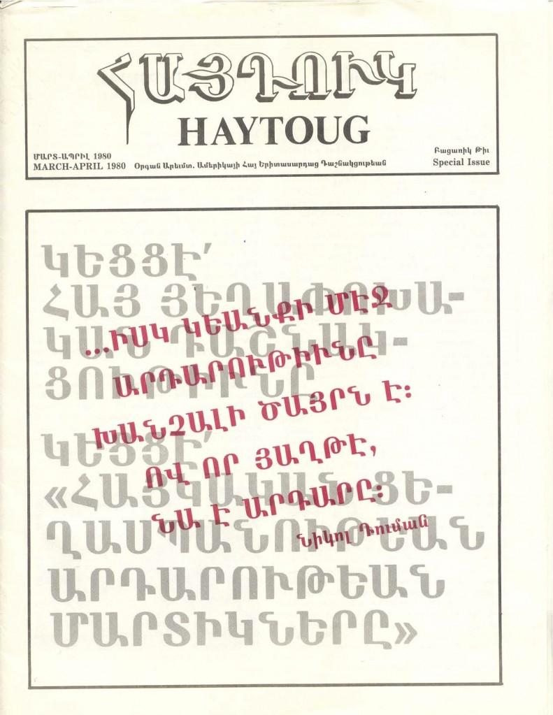 April 24 Special 1980