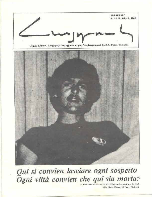 Fall 1982