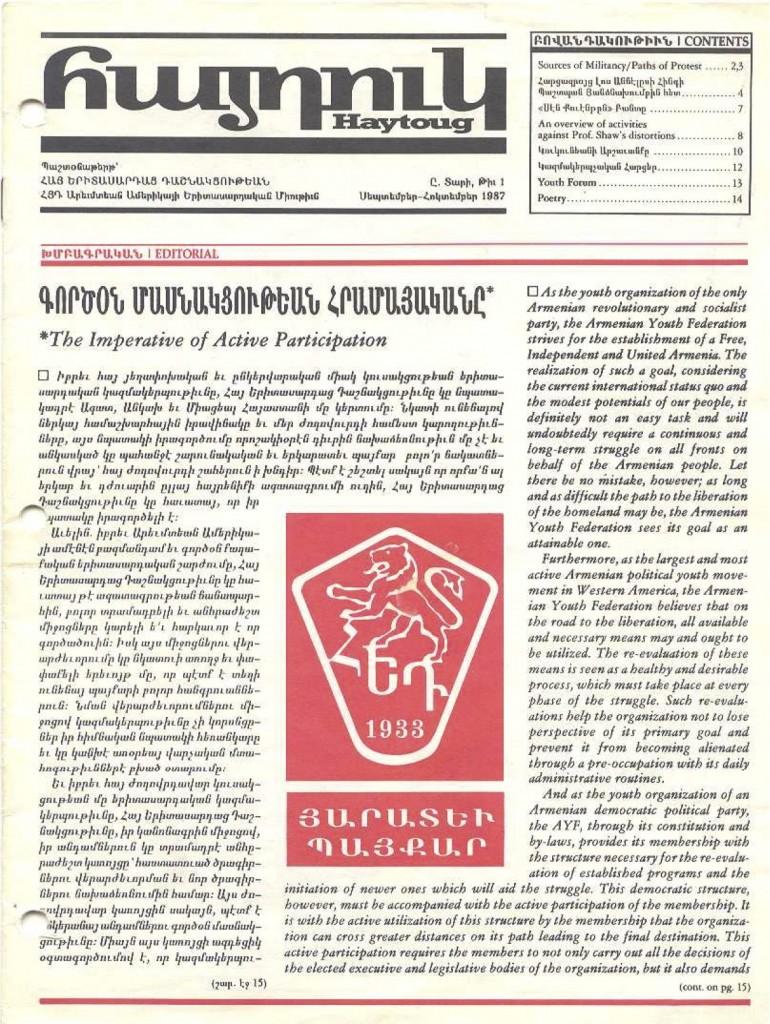 Fall 1987