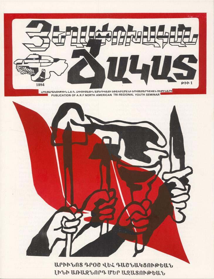1984 Heghapoghagan Jagad